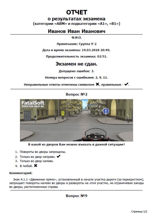 Отчет о проведении экзамена в формате PDF