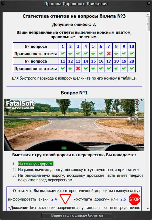 Статистика ответов на вопросы билета